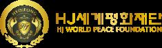 효정세계평화재단